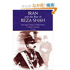 Iran and the Rise of Reza Shah: From Qajar Collapse to Pahlavi Rule