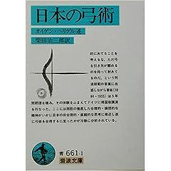 日本の弓術 (岩波文庫)