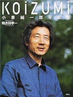歴代宰相と徹底比較 安倍晋三「総理の器」大検証 vol.3