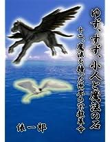 yuzusuzukobitotomahounoisi
