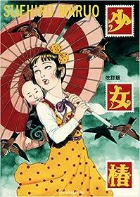 地下幻燈劇画・少女椿イメージ