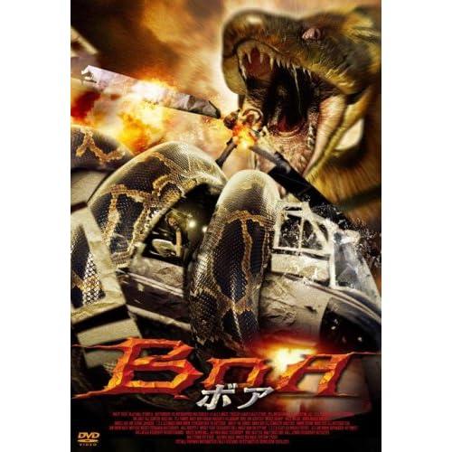 ボア [DVD]