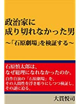 The Ishiharas Sheater fine work poor work best work: I will verify the workmanship of scenario