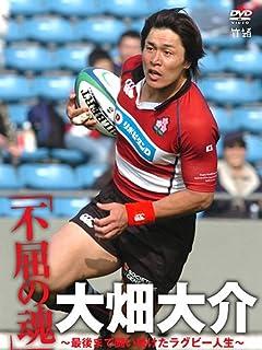 全敗ながらも光明 ラグビー日本代表