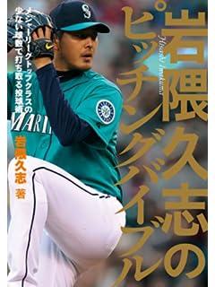 「マリナーズ岩隈の制球力が驚異的!」今週の日本人メジャーリーガー活躍まとめ