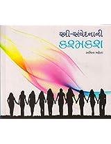 Stri-Sanvedanani Kashmakash