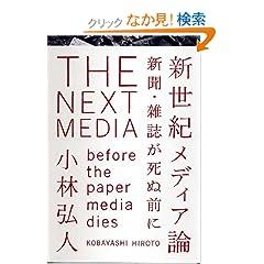新世紀メディア論