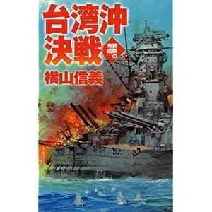 【クリックでお店のこの商品のページへ】台湾沖決戦―鋼鉄の海嘯 (C・NOVELS) [新書]