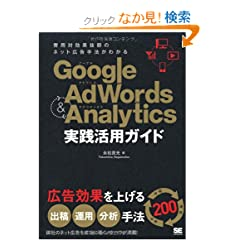 Google AdWords & Analytics ���H���p�K�C�h