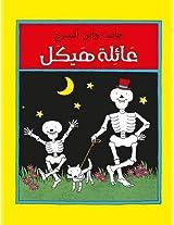 Funny Bones (Arabic edition)