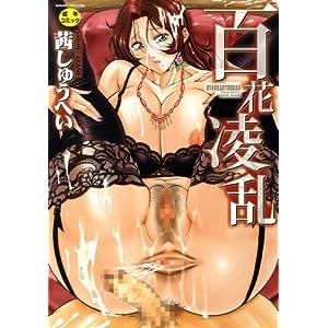 百花凌乱 (MUJIN COMICS) torrent