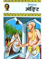 Mandir (Children Classics by Premchand)