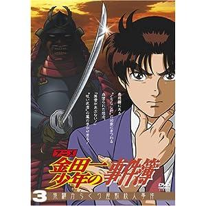 アニメ「金田一少年の事件簿」DVDセレクション Vol.3