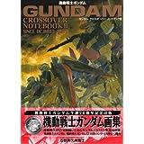 機動戦士ガンダムクロスオーバーノートブック〈2〉近藤和久画集(2) (Dセレクション)