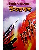 Bidroha O Andolone Uttarbanga
