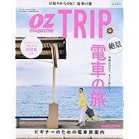 OZ TRIP 2017年4月号 小さい表紙画像