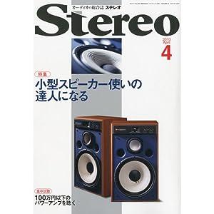 【クリックでお店のこの商品のページへ】stereo (ステレオ) 2010年 04月号 [雑誌] [雑誌]