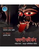 Kali Kirtan