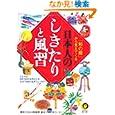 「和の暦」から見えてくる日本人のしきたりと風習 (KAWADE夢文庫) 博学こだわり倶楽部 (文庫2010/4/15)