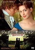 ■ジェイン・オースティン 秘められた恋 [DVD]