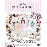 青木美沙子 ロリータファッションBOOK 小さい表紙画像