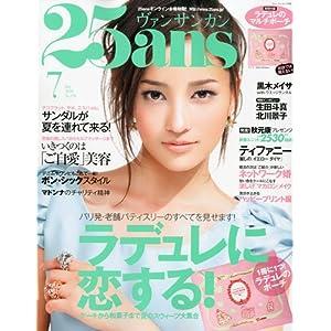 25ans (ヴァンサンカン) 2010年 07月号 [雑誌]