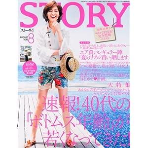 「STORY (ストーリー) 2012年 08月号」