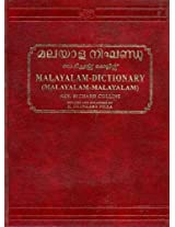 Malayalam Dictionary: Malayalam-Malavalam