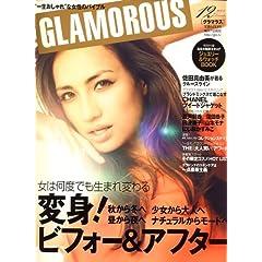 GLAMOROUS (グラマラス) 2007年 12月号