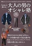 今日から使える大人の男のオシャレ塾—男性ファッションの「そもそもどうしたらいいのか?」がわかる