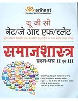 UGC (Net/JRF/SLET) - Samaj Shastra Paper 2 & 3