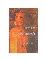 Ache Amar Chobi: Nirbachito Patrangshe Chitrokarer Atmokatha