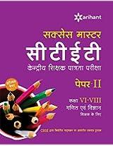 CTET Kendriya Shikshak Patrata Pariksha Success Mastern Paper-II Class VI-VIII Ganit Avum Vigyan Shikshak ke liye