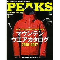 PEAKS 2016年11月号 小さい表紙画像