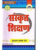 Sanskrit Shikshan