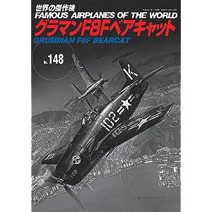 グラマンF8Fベアキャット (世界の傑作機 NO. 148)