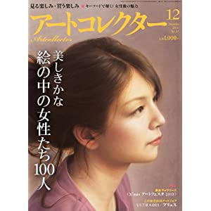 アートコレクター 2010年 12月号