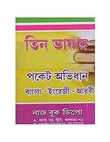 Teen Bhasha Pocket Dictionary