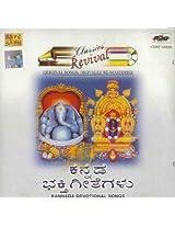 Kannada Bhakthi Geethegalu (Classics)