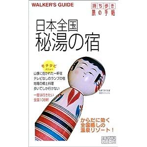 日本全国秘湯の宿 (温泉の旅シリーズ)