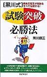 黒川式 試験突破必勝法—資格三冠王が秘訣をすべて伝授する!