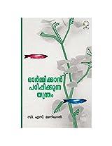 Ascend Books Ormikkan Patipikkuna yanthram