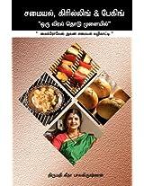 Samayal Grilling & Baking Oru Viral Thodu Munayil