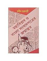 Mahabiplab O Bangla Sambad Patre-r Janmantor