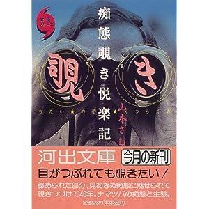 痴態覗き悦楽記 (河出文庫―実録シリーズ)