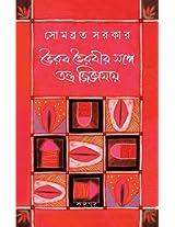 Bhairab Bhairabir Sangay Tantra Jigyasya