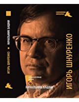 Начальник башни (новая крупная проза Book 680) (Russian Edition)