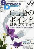 Software Design (ソフトウェア デザイン) 2012年 09月号 [雑誌]