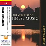 ���� / ����� �����̉��y [��{��ѕt�A���] (The Very Best of Chinese Music)Various Artists�ɂ��