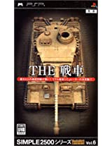 Simple 2500 Series Portable Vol. 6: The Tank [Japan Import]